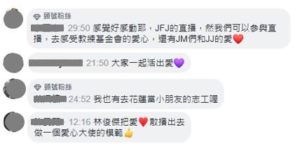 ▲ JJ代言公益活動貼文之回應(截自林俊傑 JJ Lin)