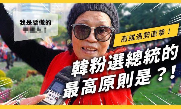 【 志祺七七 X 圖文不符】網紅志祺七七街訪韓粉支持韓國瑜的原因