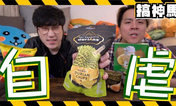 【搞神馬】網紅挑戰最不想吃的食物!試吃六種特別的榴槤伴手禮