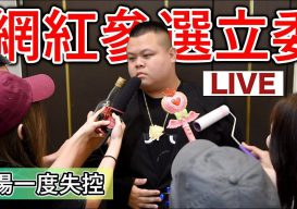 【JAM 狠愛演】前進立法院認真搞笑 政見笑翻網友