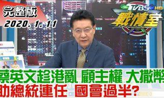 【少康戰情室】韓國瑜民調蓋牌不敵蔡英文賣亡國感?
