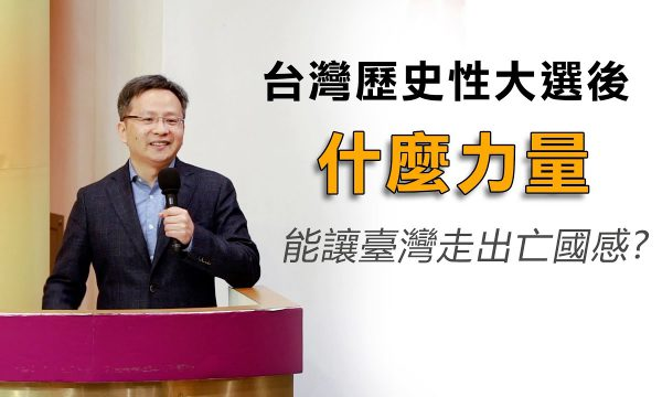 【Wen Zhao Official文昭談古論今】迎來歷史性的得票紀錄後 台灣如何更加富強