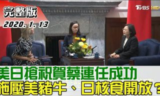 【少康戰情室】中國外交部不滿美日等國祝賀台灣選舉結果