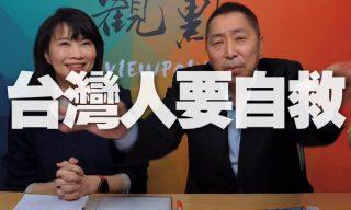 【觀點】BBC專訪後台海關係更嚴峻 台灣人得有危機感