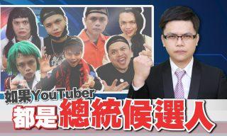 【蔡阿嘎】模仿接龍!如果Youtuber們要選總統會有什麼政見?