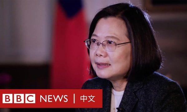 【BBC News 中文】BBC專訪蔡總統:北京應重視選舉所表達人們的期望