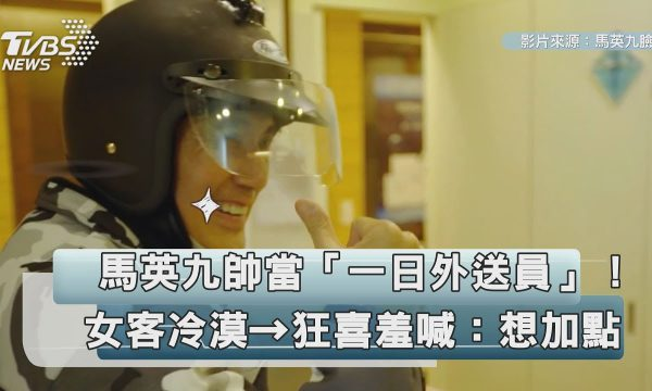 【TVBS NEWS】馬英九低調當外送員 樂嚇女客人