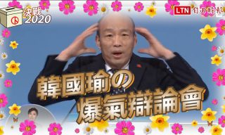【自由時報電子報】韓國瑜總統辯論會精華整理 網友一頭霧水