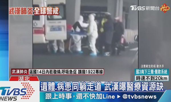 【TVBS NEWS】武漢醫療資源缺乏大追蹤