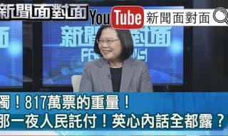 【新聞面對面】大選後首次電視專訪 蔡總統與謝震武面對面暢聊