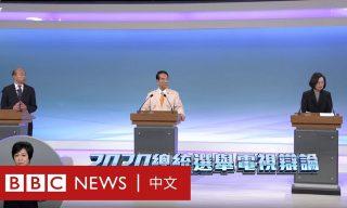 【BBC News 中文】總統選舉辯論 一國兩制、香港示威成為焦點