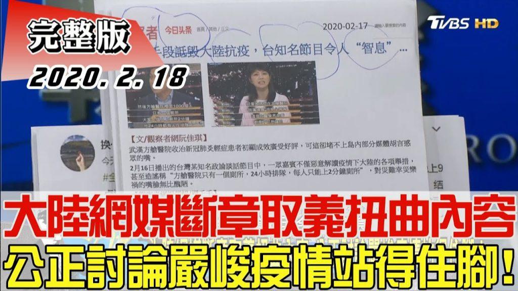 【少康戰情室】中國官媒批評台灣續用武漢肺炎 呼籲避免歧視得正名