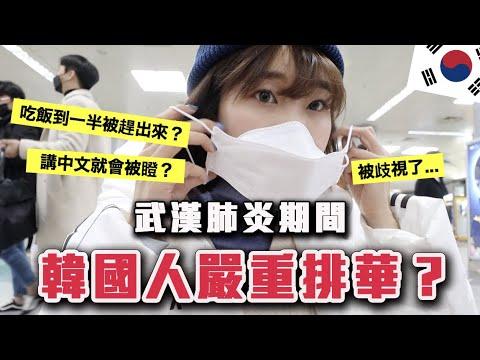 【愛莉莎莎 Alisasa】國際排華潮 台灣人去韓國也會被歧視嗎?