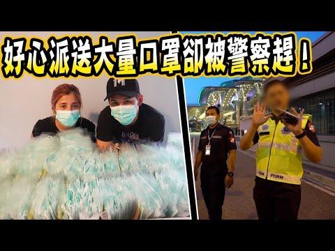 【Jeff & Inthira】馬來西亞網紅熱心送1萬6千份口罩 呼籲深色面向外