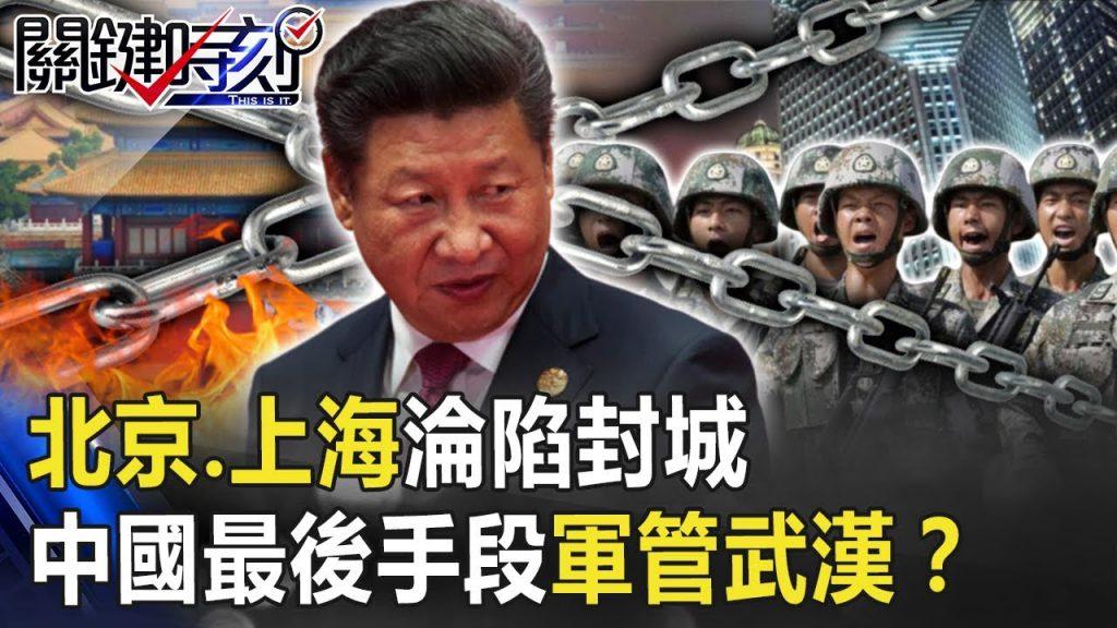 【關鍵時刻】中國四大門面封城 疫情真的沒辦法?