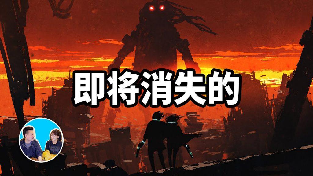 【老高與小茉Mr & Mrs Gao 】「這些職業十年內會消失」腦力將被機器人取代?