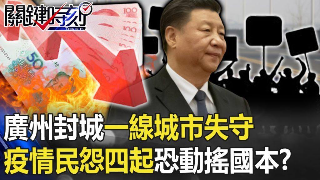【關鍵時刻】中國減半美國進口商品關稅 是否在示弱