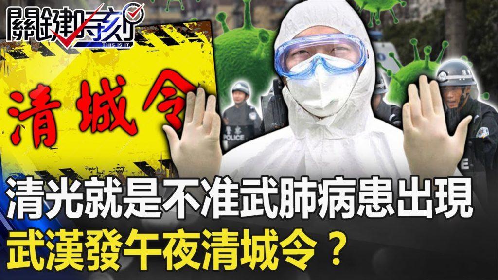 【關鍵時刻】武漢的清城令  不准發病確診病患出現?