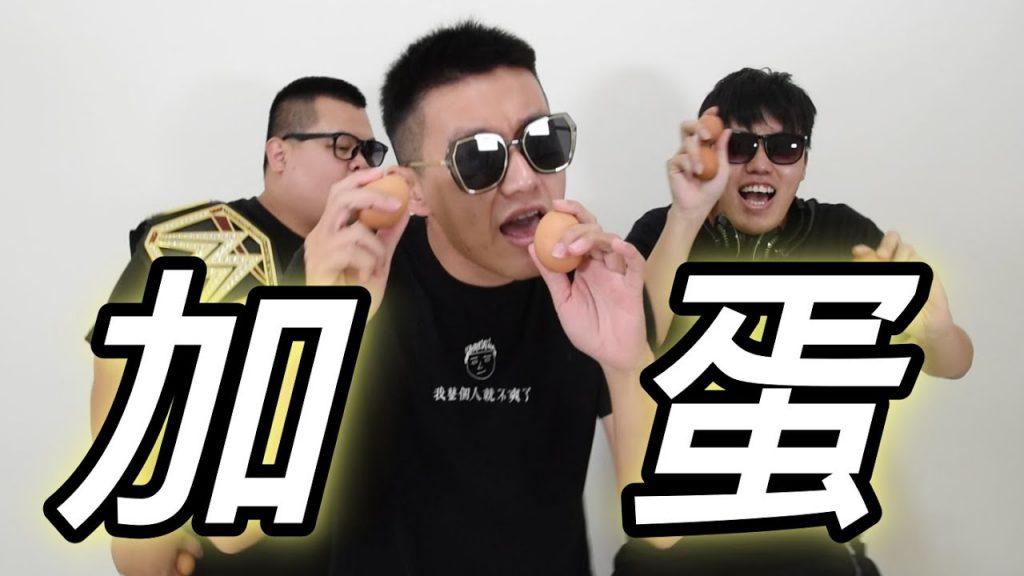 【JAM 狠愛演】「只花兩百元預算」狠愛演搞笑推出超低成本MV