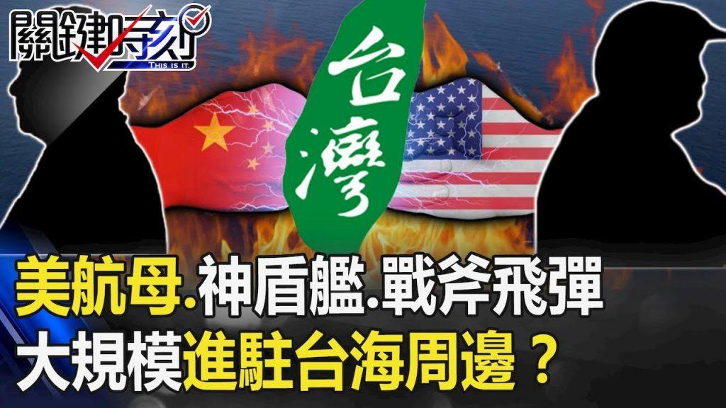 【關鍵時刻】守住防疫大門 陳時中:不是不救台灣人