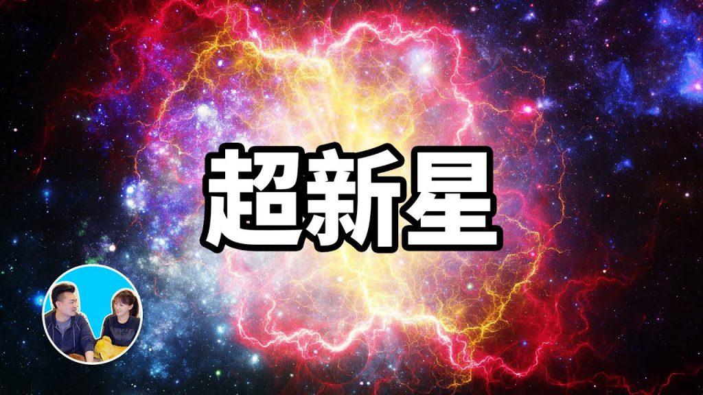 【老高與小茉Mr & Mrs Gao】可能讓人類滅絕的超新星爆炸:釋放大量核輻射
