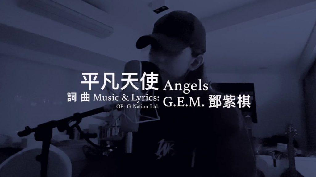 【GEM鄧紫棋】鄧紫棋新MV談微不足道帶來的貢獻以及溫暖