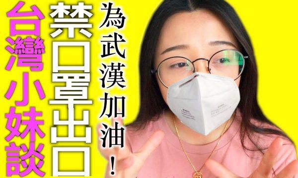 【古秝安】台灣女孩談口罩禁出口事件引發網友爭論