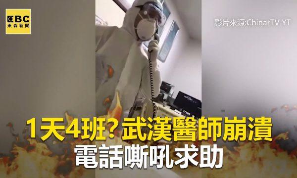 【東森新聞 CH51】武漢醫師的無助 崩潰對外求援