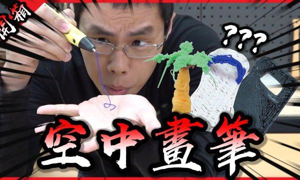 【胡子Huzi】胡子開箱 可以在空中作畫的神奇3D列印筆!