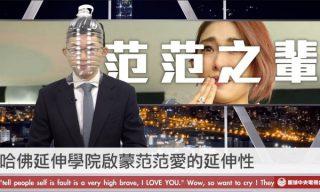 【眼球中央電視台】正統官媒發表武漢肺炎相關新聞報導