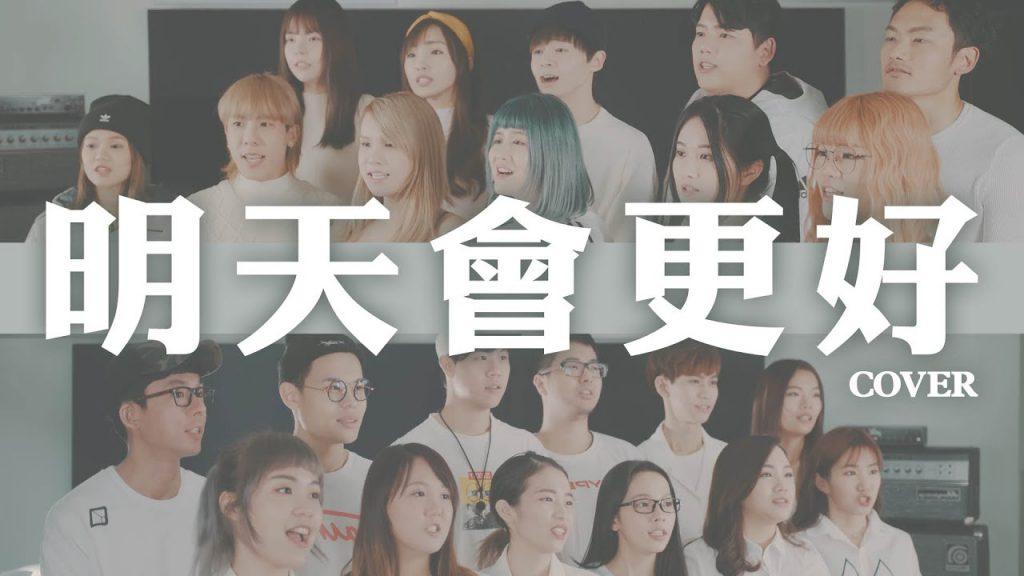 【蕭小M】知名網紅們齊心歌唱 希望「明天會更好」