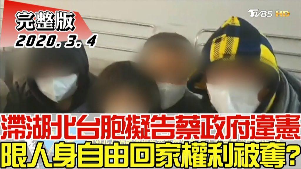 【少康戰情室】湖北台胞擬提告 蔡政府:包機早已備妥