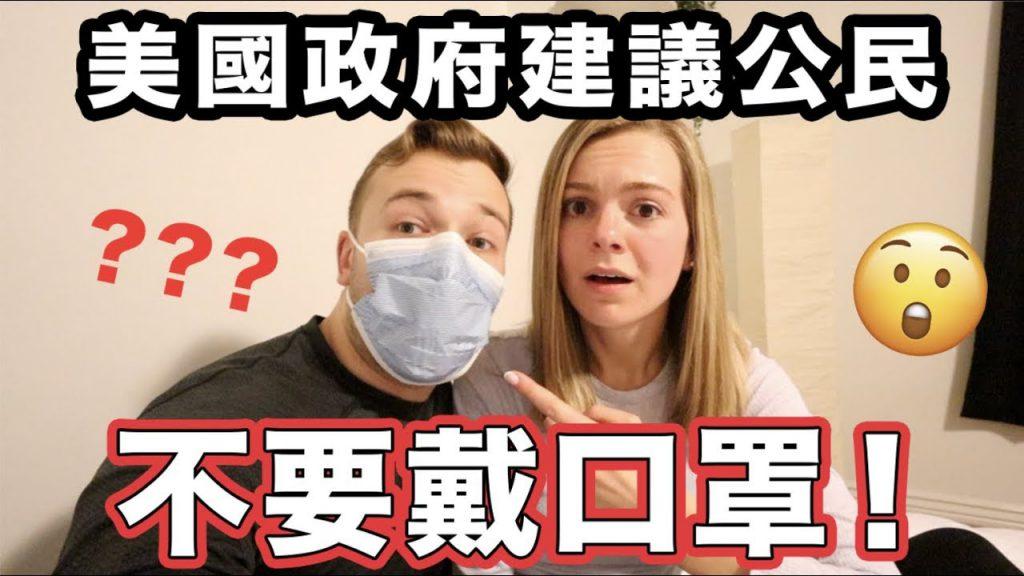 【莫彩曦Hailey】美國人如何看新型冠狀病毒? 在美國蔓延在所難免嗎?