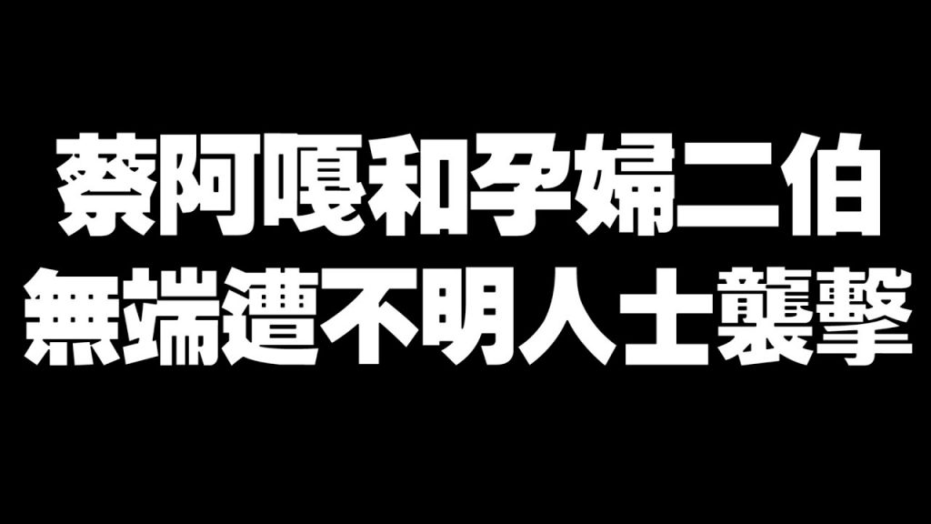 【蔡阿嘎】知名網紅蔡阿嘎夫妻遇襲 緊急送醫無大礙