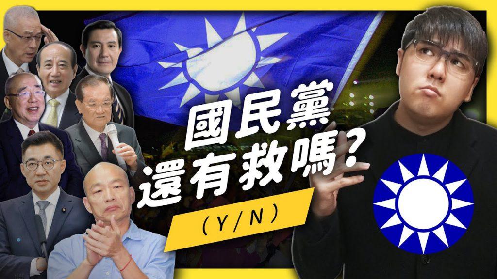 【志祺七七 X 圖文不符】60歲以下都算年輕人?中國國民黨如何年輕化