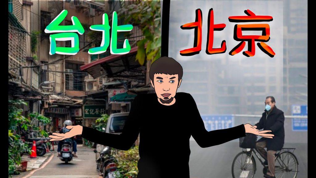 【DREAM清醒夢LUCID】英國人老實說 北京與台北的大不同