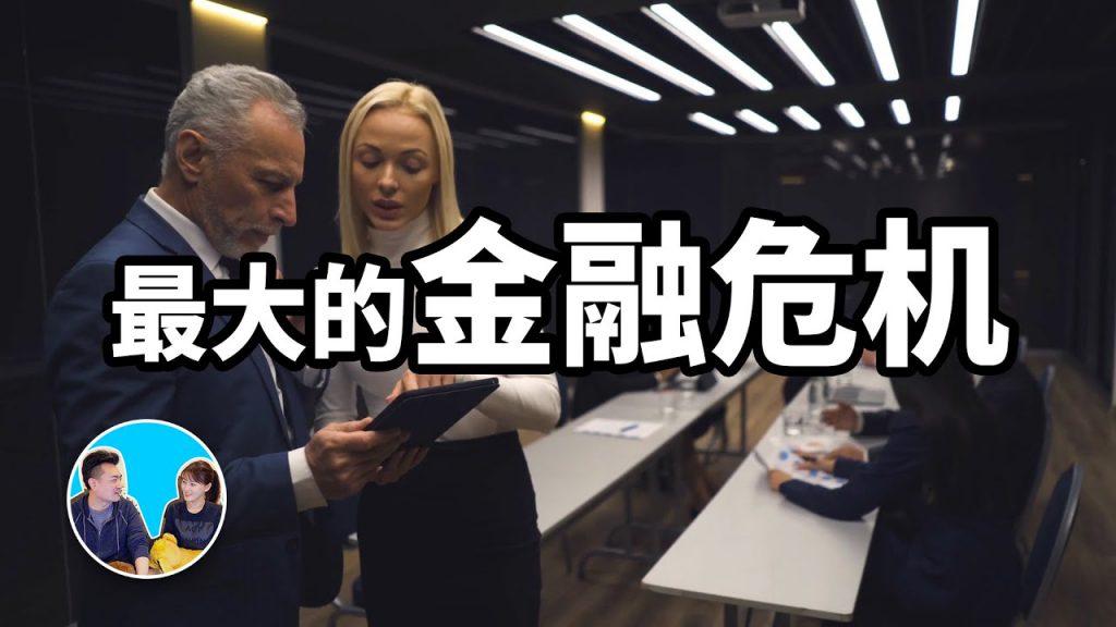 【老高與小茉 Mr & Mrs Gao】蒸發地球50%股價,是史上最大金融危機嗎?
