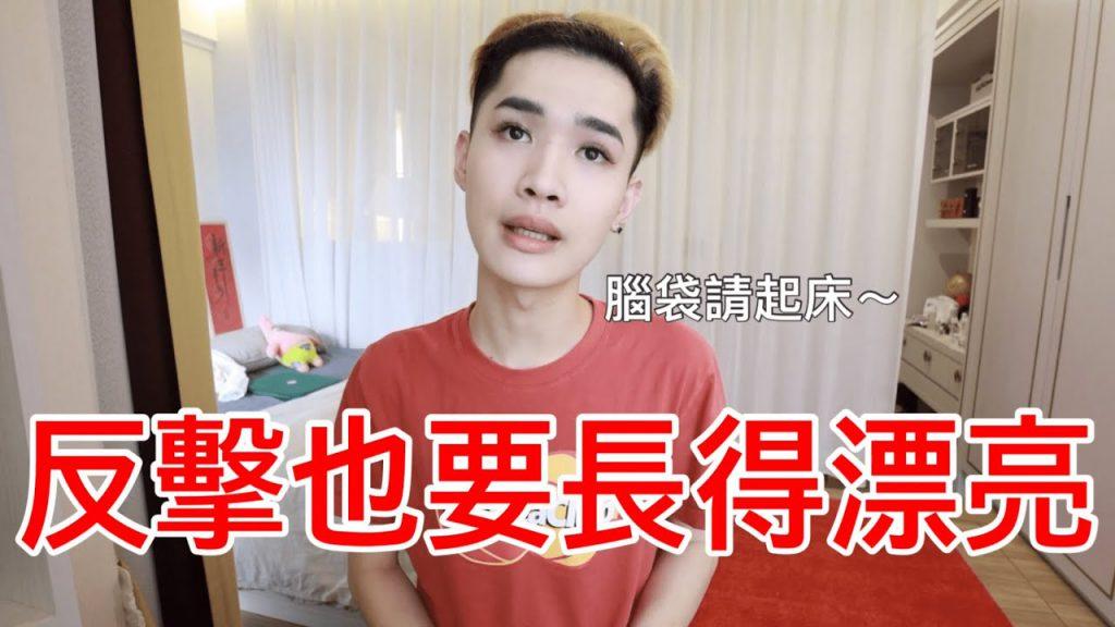 【鍾明軒】鍾明軒漂亮回擊中國網友諷刺:不喜歡就滾開