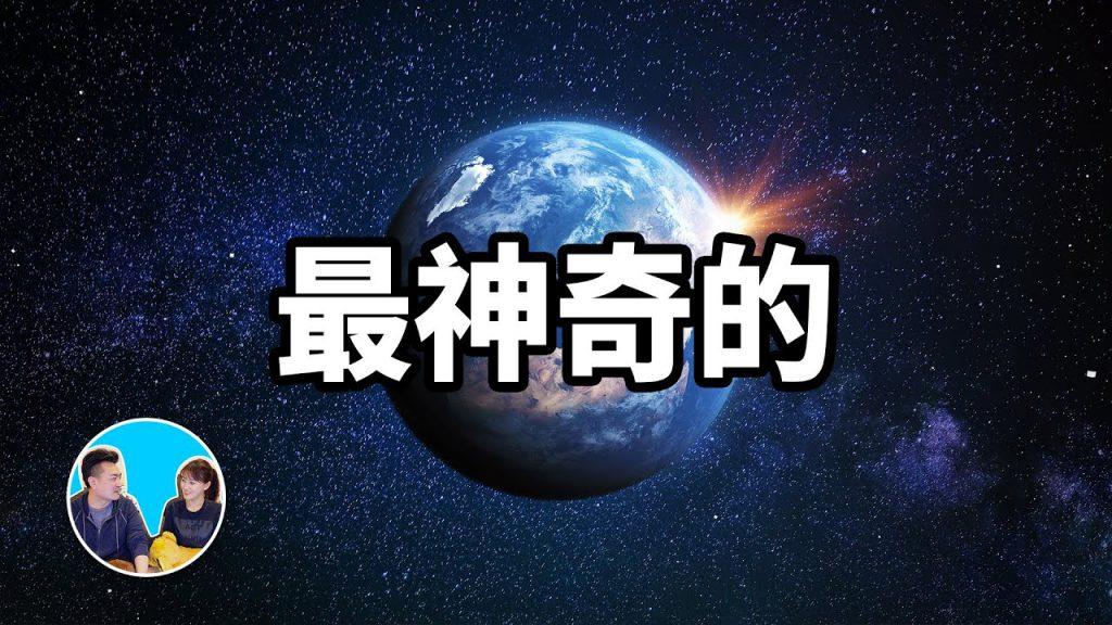 【老高與小茉 Mr & Mrs Gao】哥白尼原則!地球只是宇宙中的平凡星球嗎?