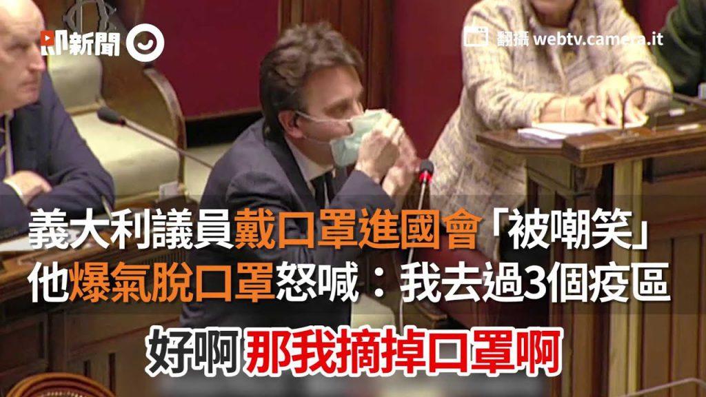 【即新聞】義大利議員被嘲笑  他脫口罩爆氣:我去過3個疫區