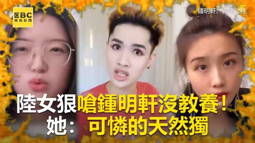 【東森新聞 CH51】陸女嗆鍾明軒沒教養 網友:不肯起床的你們比較可憐
