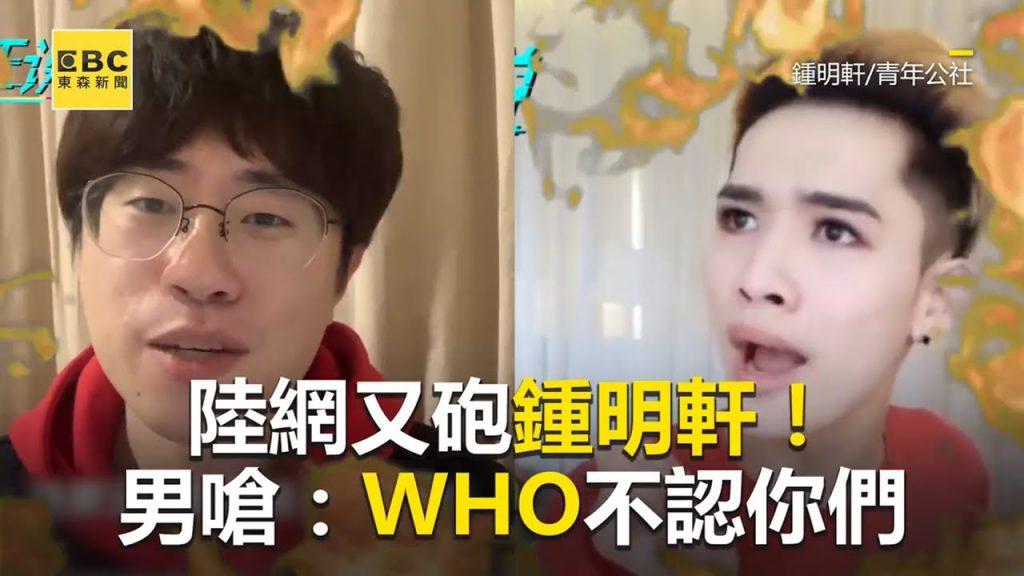 【東森新聞 CH51】鐘明軒一個影片弄碎了多少玻璃心