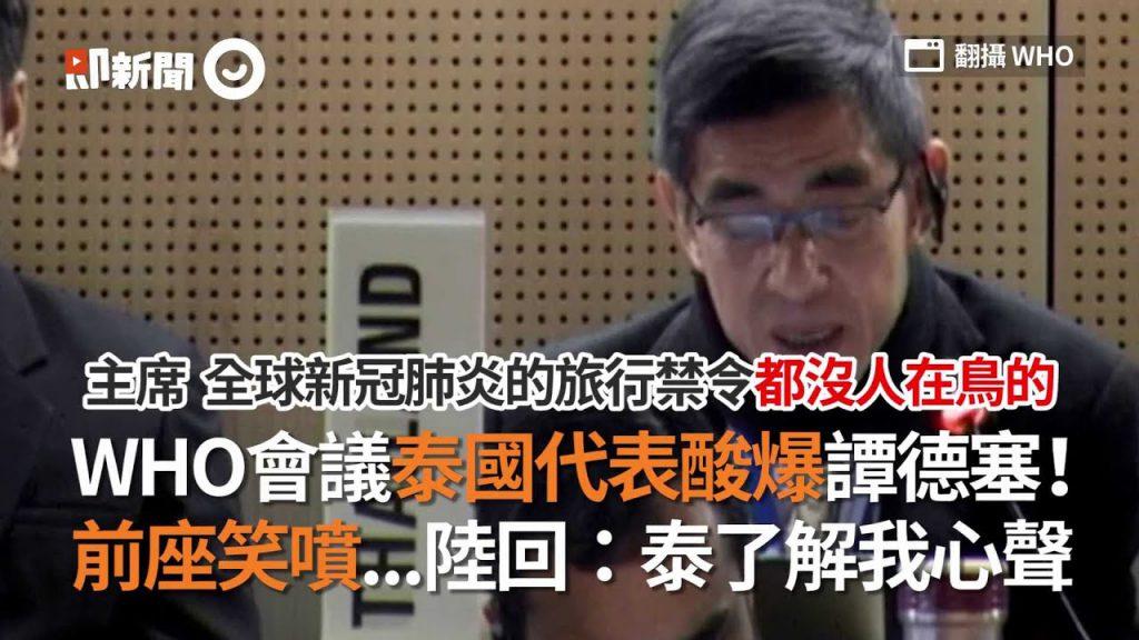 【即新聞】WHO會議 泰國代表高級酸:我都不跟譚德塞握手