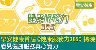 早安健康首屆《健康服務力365》排行榜揭曉!看見健康服務真心實力!