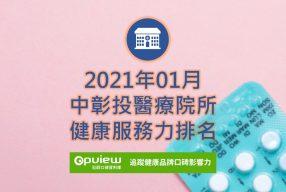 01月中彰投地區醫院健康服務力排行榜評析