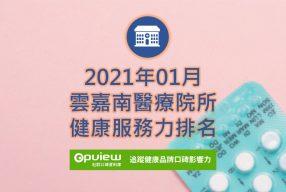 01月雲嘉南地區醫院健康服務力排行榜評析