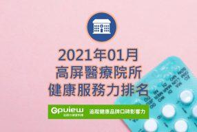 01月高屏地區醫院健康服務力排行榜評析