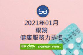 01月眼鏡健康服務力排行榜評析