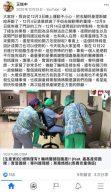 王培中醫師 打石膏 接生