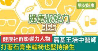 【健康社群影響力人物】嘉基王培中醫師打著石膏坐輪椅也堅持接生